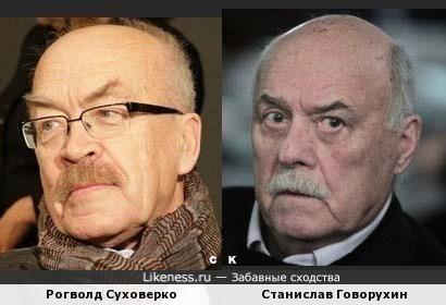 Рогволд Суховерко и Станислав Говорухин