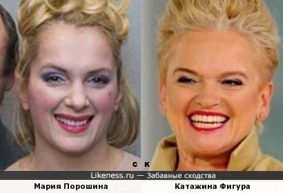 Мария Порошина и Катажина Фигура
