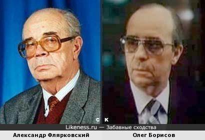 Александр Флярковский и Олег Борисов
