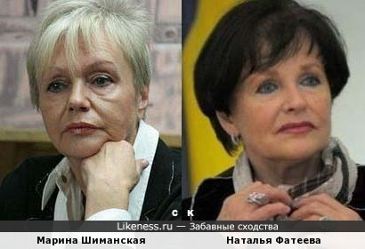 Марина Шиманская и Наталья Фатеева