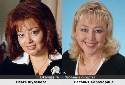 Ольга Шувалова и Наталья Хорохорина