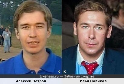 Алексей Петров и Илья Новиков