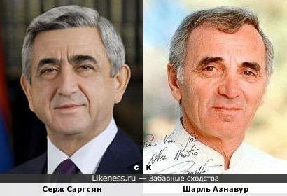 Серж Саргсян и Шарль Азнавур