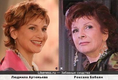Людмила Артемьева и Роксана Бабаян