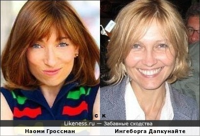 Наоми Гроссман и Ингеборга Дапкунайте