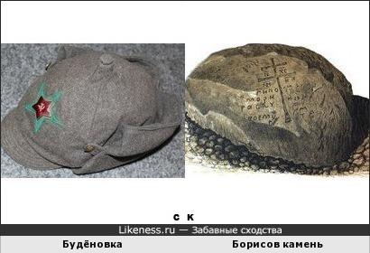 Будёновка и Борисов камень