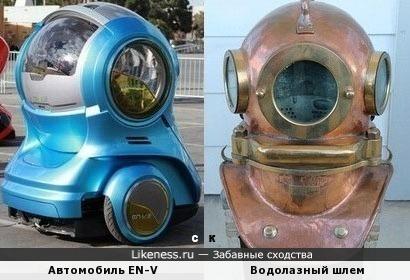 Автомобиль EN-V и Водолазный шлем