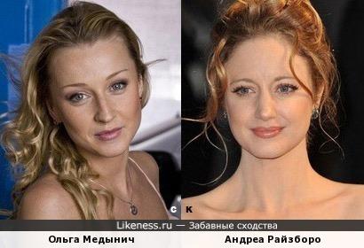 Ольга Медынич и Андреа Райзборо