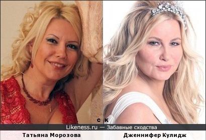 Татьяна Морозова и Дженнифер Кулидж