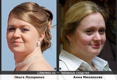 Ольга Лазаренко и Анна Михалкова