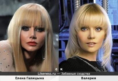 Елена Галицына и Валерия