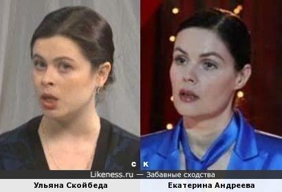 Ульяна Скойбеда и Екатерина Андреева