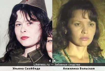 Ульяна Скойбеда и Анжелика Вольская