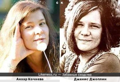 Анхар Кочнева и Дженис Джоплин