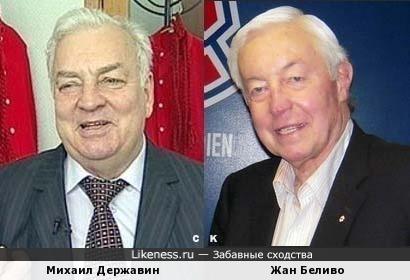 Михаил Державин и Жан Беливо