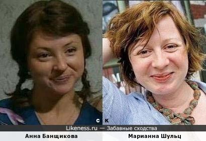 Анна Банщикова и Марианна Шульц