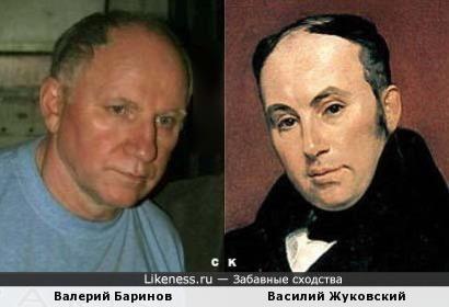 Валерий Баринов и Василий Жуковский