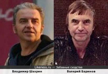 Владимир Шахрин и Валерий Баринов