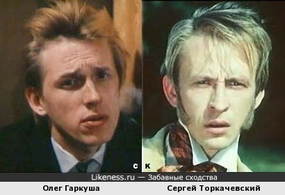 Олег Гаркуша и Сергей Торкачевский