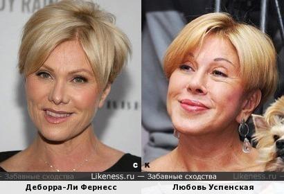 Деборра-Ли Фернесс и Любовь Успенская