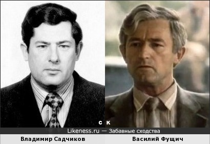 Владимир Садчиков и Василий Фущич