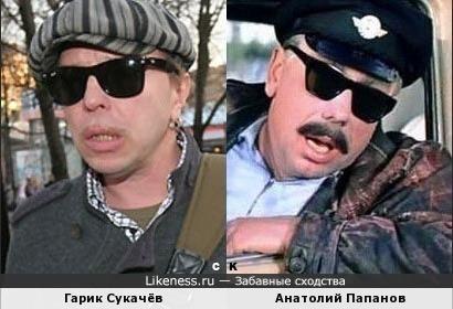 Гарик Сукачёв и Анатолий Папанов