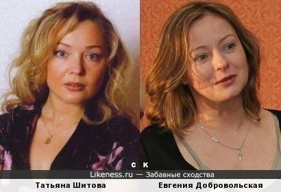 Татьяна Шитова и Евгения Добровольская