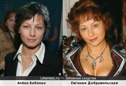 Алёна Бабенко и Евгения Добровольская