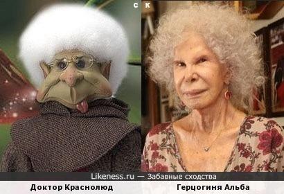 Доктор Краснолюд и Герцогиня Альба
