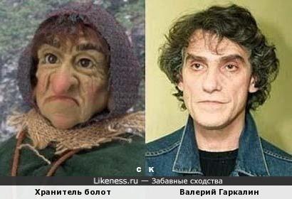 Хранитель болот и Валерий Гаркалин
