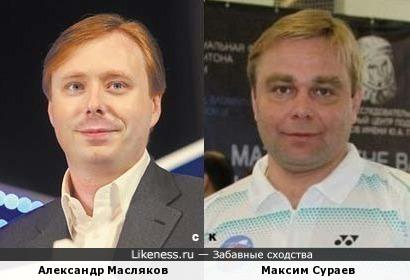 Александр Масляков и Максим Сураев