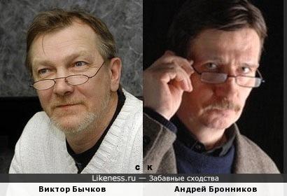 Виктор Бычков и Андрей Бронников