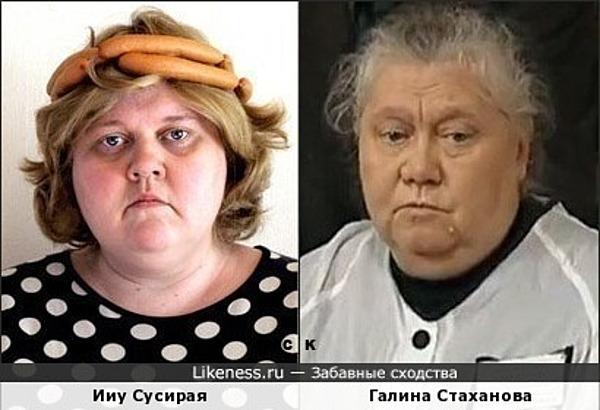 Ииу Сусирая и Галина Стаханова
