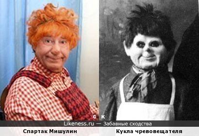 Спартак Мишулин и Кукла чревовещателя