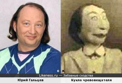 Юрий Гальцев и Кукла чревовещателя