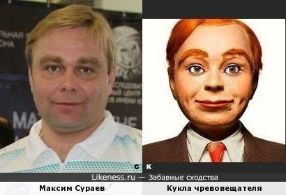 Максим Сураев и Кукла чревовещателя