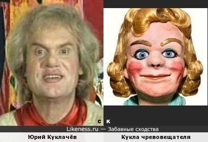 Юрий Куклачёв и Кукла чревовещателя