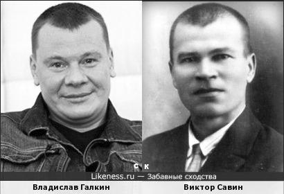 Владислав Галкин и Виктор Савин