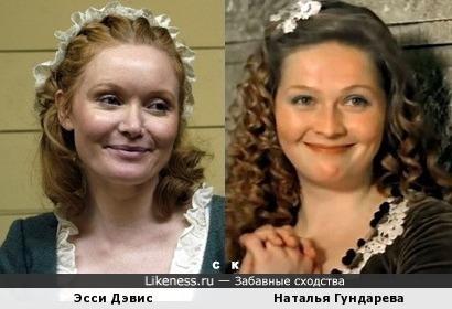 Эсси Дэвис и Наталья Гундарева