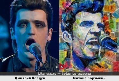 Дмитрий Колдун и Михаил Борзыкин