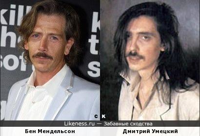 Бен Мендельсон и Дмитрий Умецкий