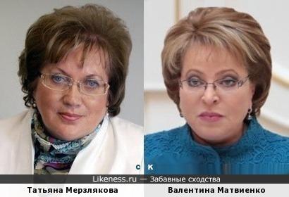 Татьяна Мерзлякова и Валентина Матвиенко