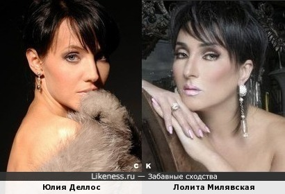 Юлия Деллос и Лолита Милявская