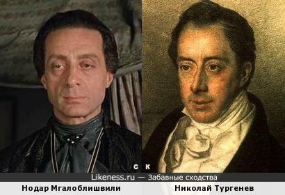 Нодар Мгалоблишвили и Николай Тургенев