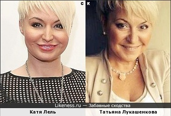 Катя Лель и Татьяна Лукашенкова