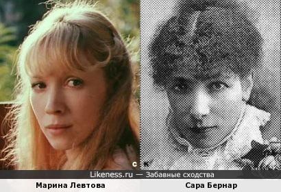 Марина Левтова и Сара Бернар