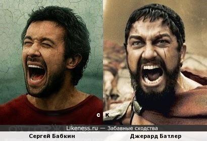 Сергей Бабкин и Джерард Батлер