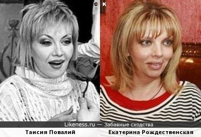 Таисия Повалий и Екатерина Рождественская