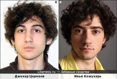 Джохар Царнаев и Илья Кожухарь