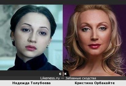 Надежда Толубеева и Кристина Орбакайте